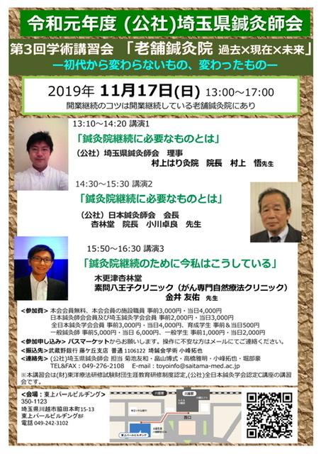 埼玉県鍼灸師会、学術講習会、老舗鍼灸院