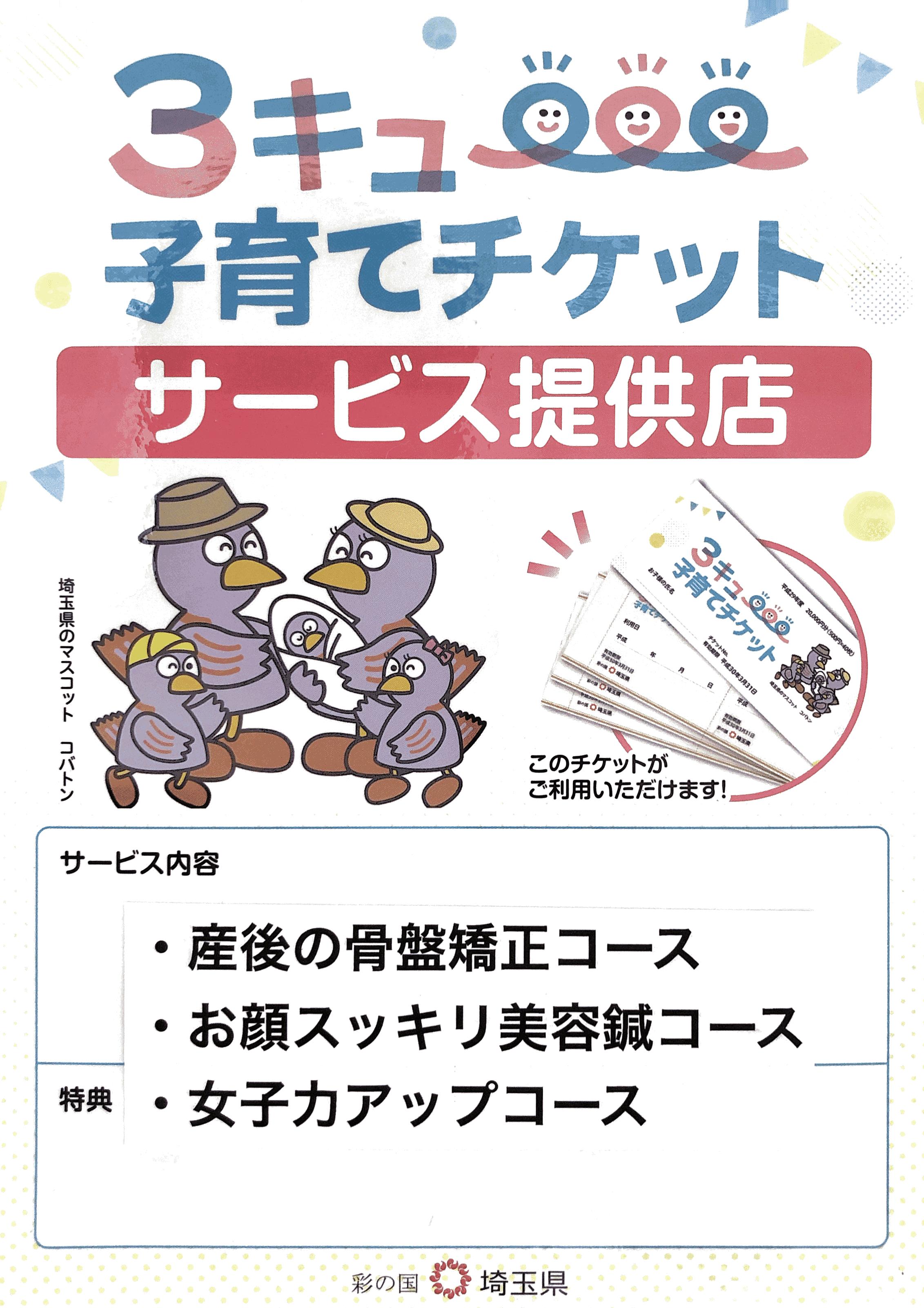 3キュー子育てチケット、埼玉県、春日部市、産後の骨盤矯正、美容鍼灸、女子力アップ