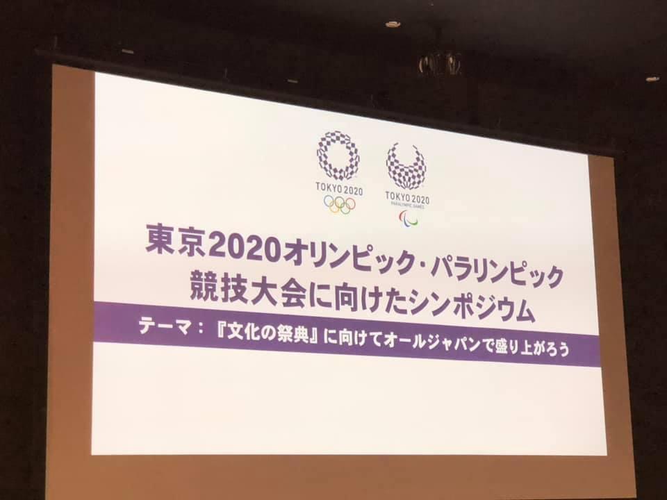 東京2020、オリンピック、パラリンピック、小池百合子、都知事、おもてなし、スポーツトレーナー