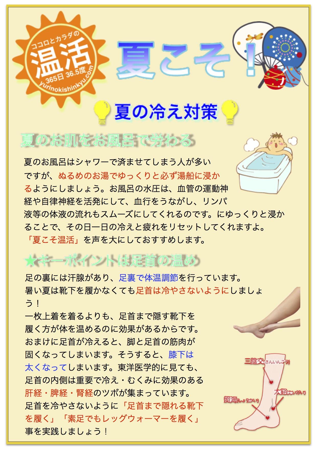 夏こそ温活3 お風呂で温め・足首の温め・冷えむくみ予防