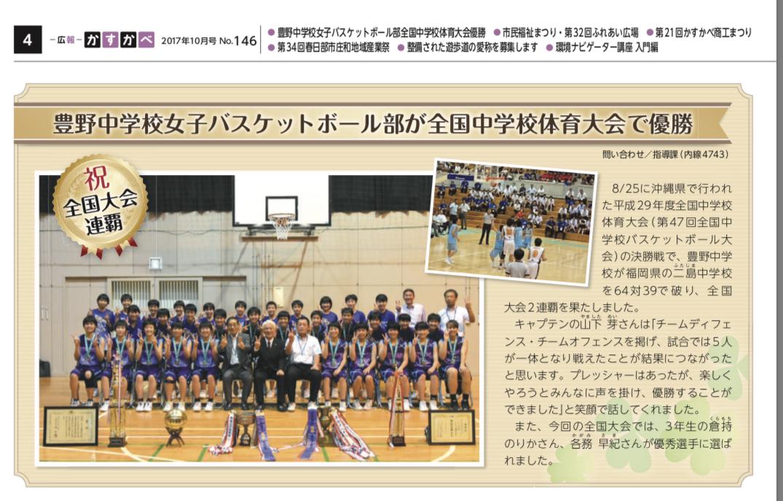 豊野中学校女子バスケットボール部、全国中学校体育大会、優勝
