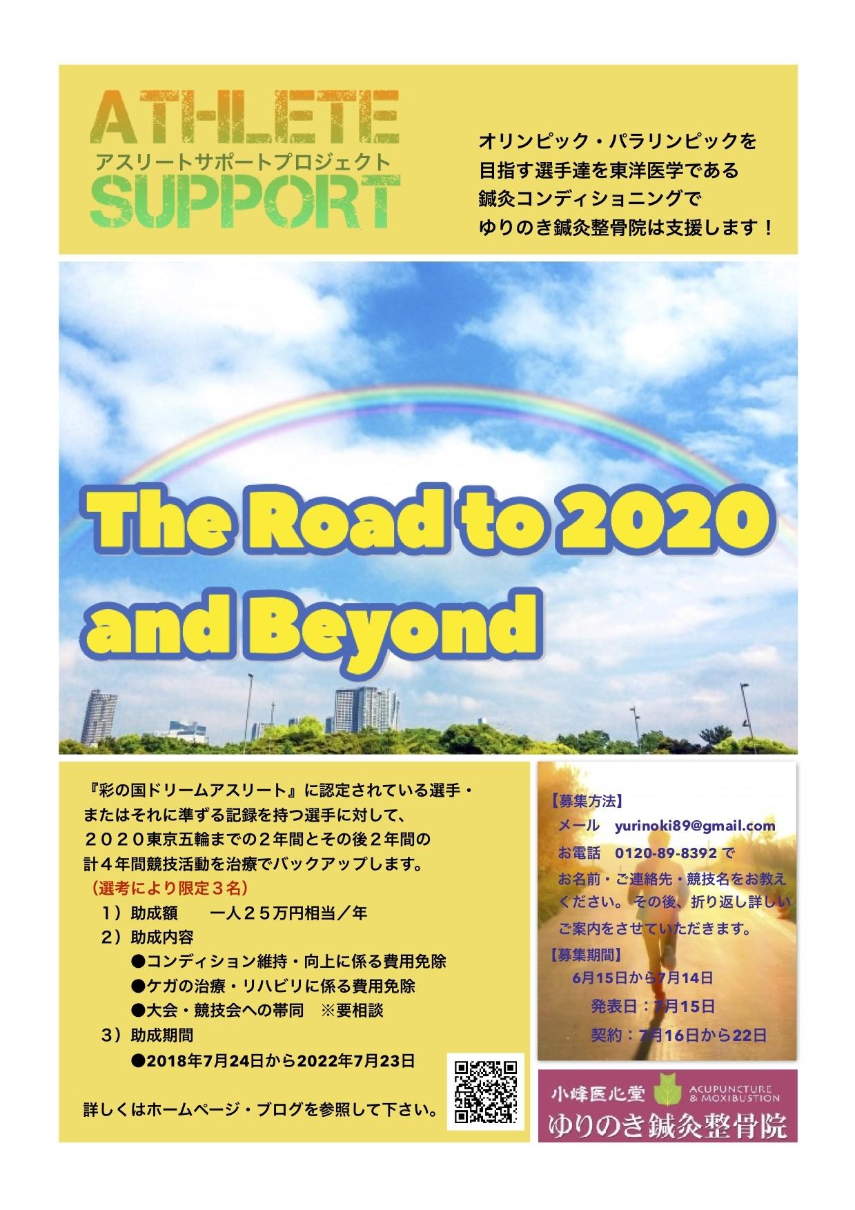 アスリートサポート、埼玉県、春日部市、オリンピック、パラリンピック、鍼灸、コンディショニング、