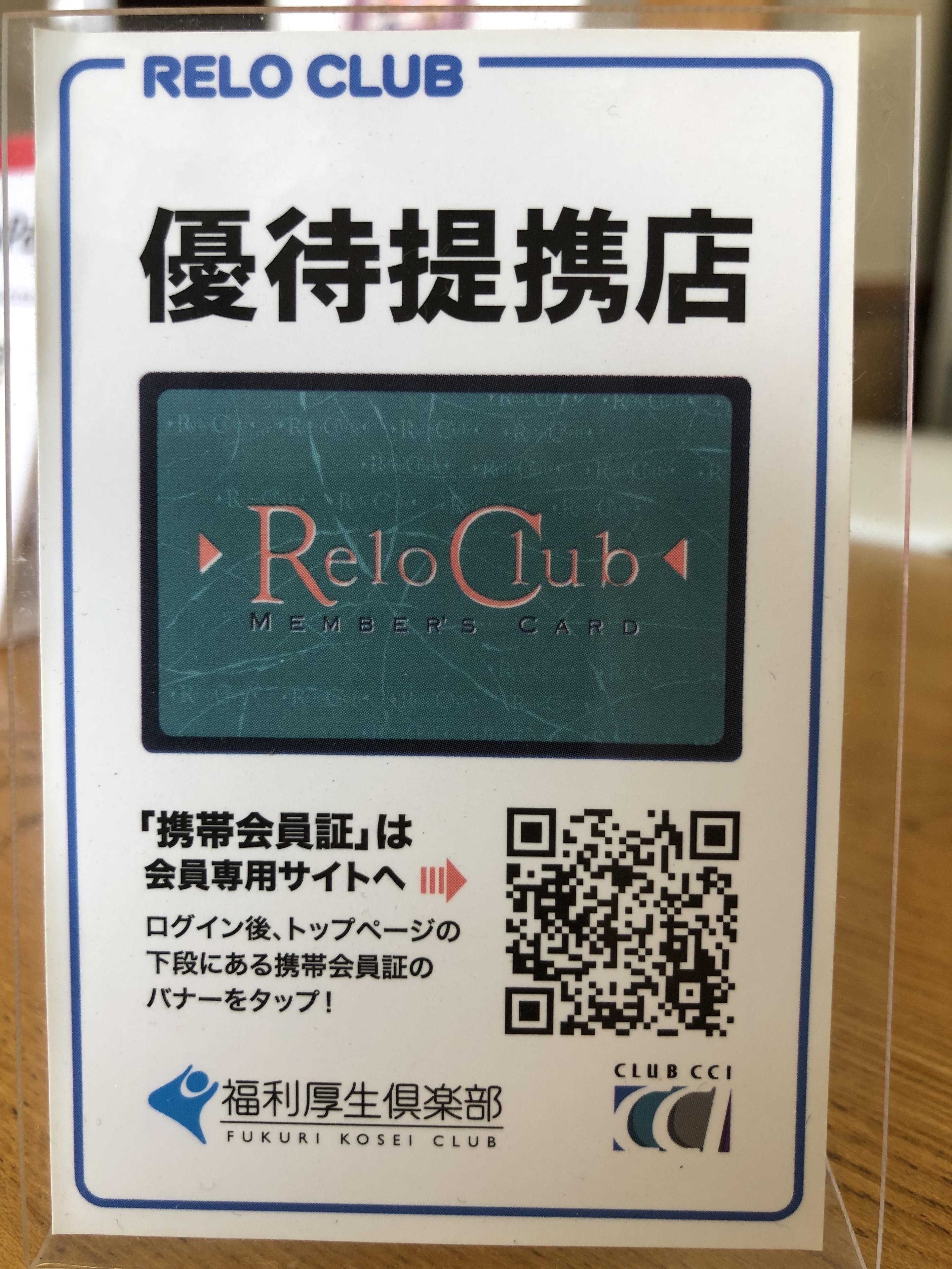 リロクラブ、reloclub、福利厚生倶楽部、優待提携店