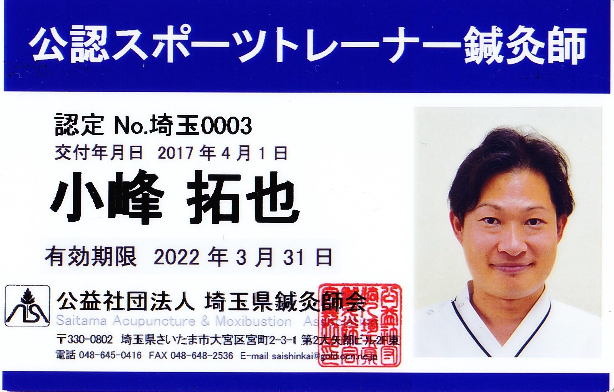 公認スポーツトレーナー鍼灸師、埼玉、関東、東京、千葉、神奈川、アスリート、コンディショニング、ケア
