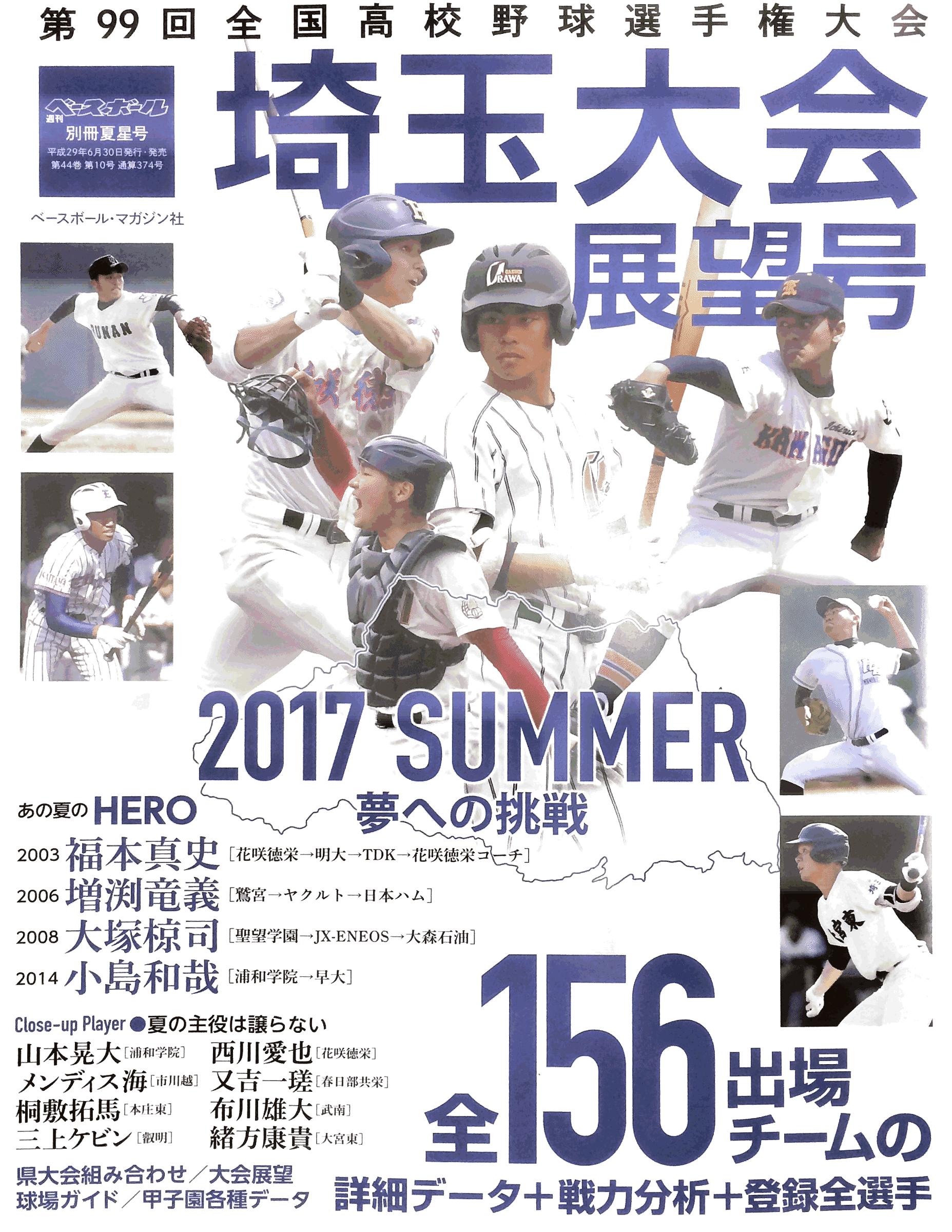 第99回全国高校野球選手権大会・春日部・接骨・整骨・鍼灸