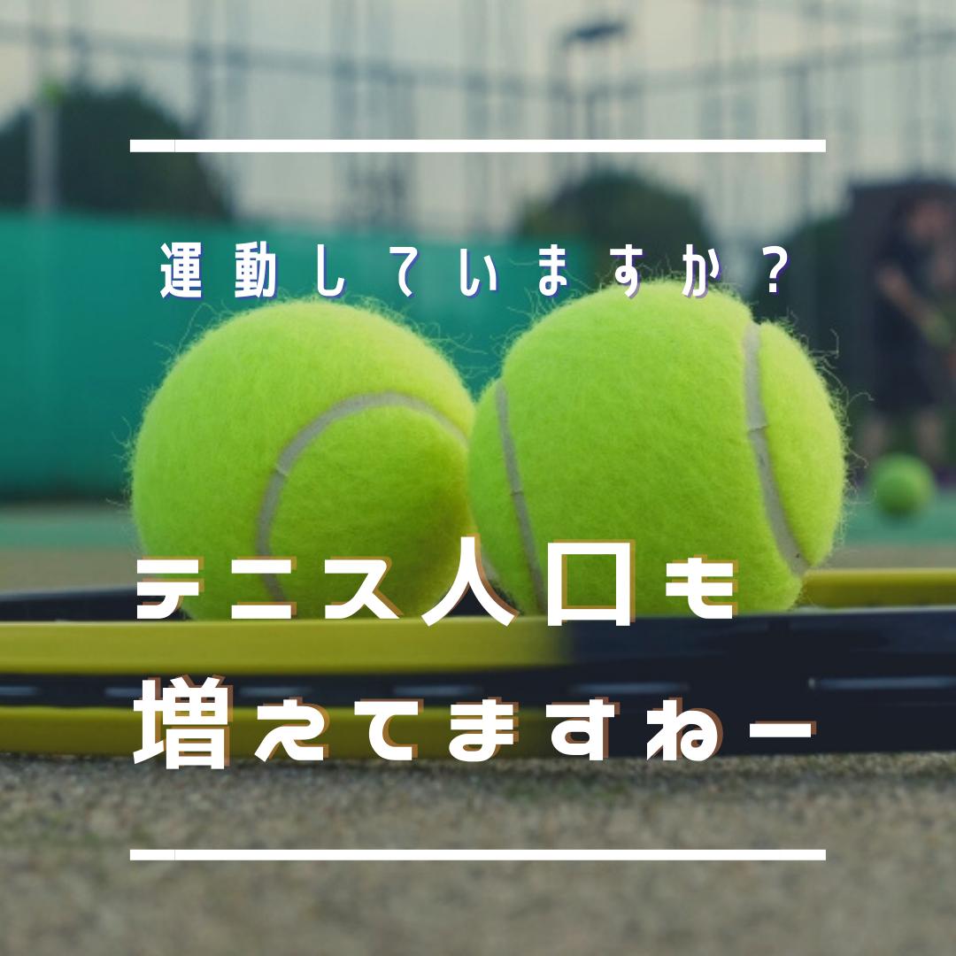 テニス、外側上顆炎、テニス肘、肉離れ、シニア、テーピング、春日部、ラケット、バックハンド、サーブ