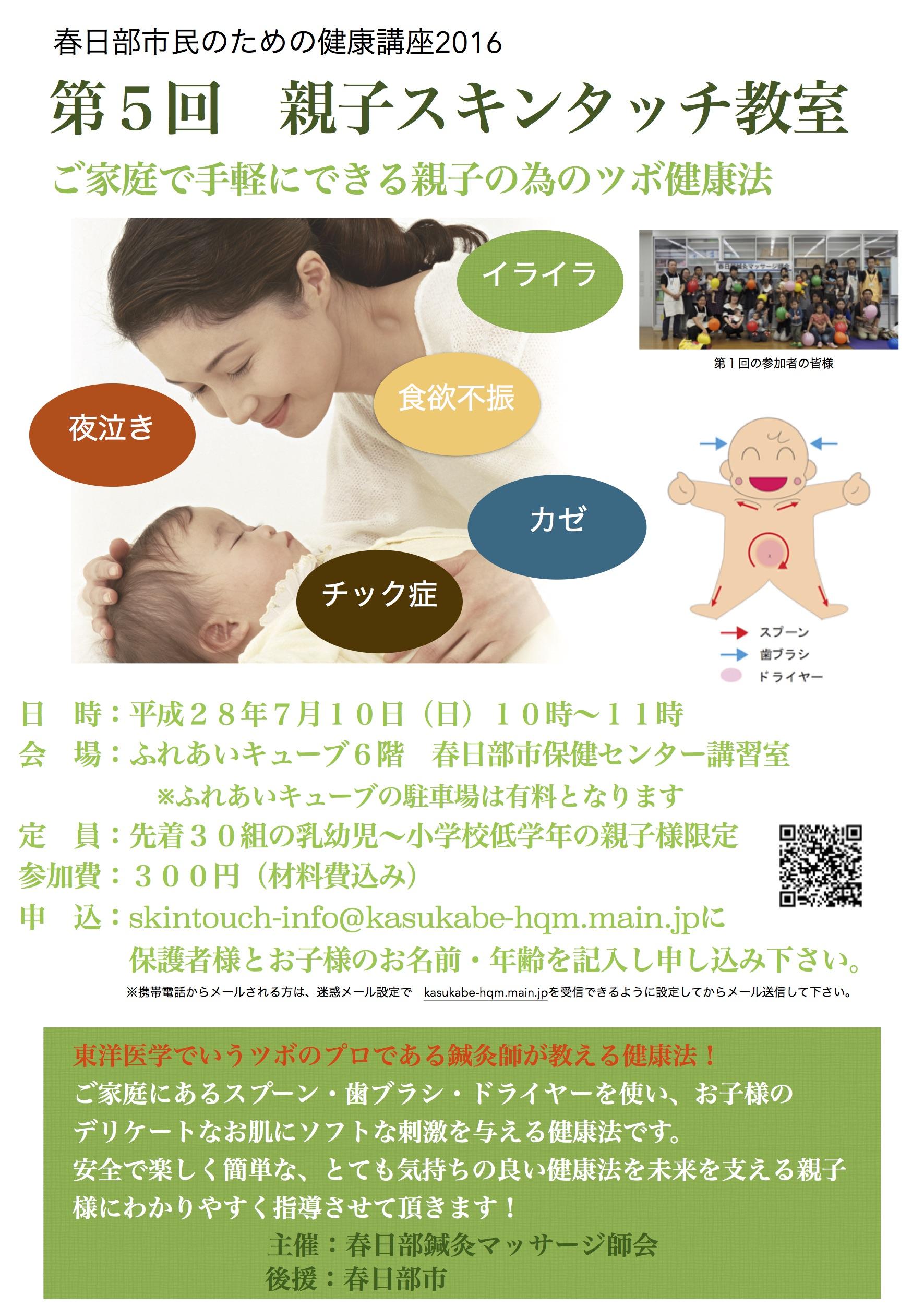 親子スキンタッチ教室・小児鍼を応用した健康法