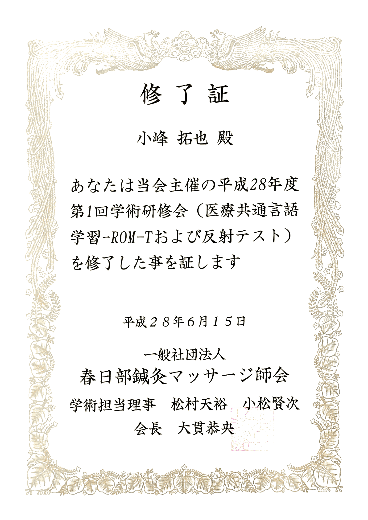 鍼灸マッサージ学術研修会