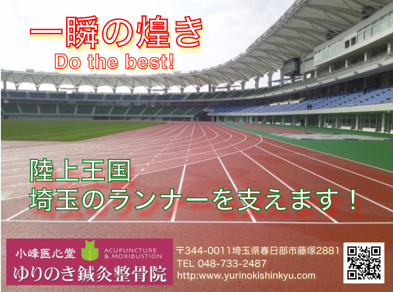 埼玉県陸上競技選手権大会、春日部、ゆりのき、鍼灸コンディショニング