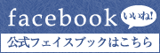 ゆりのき整骨院のFacebook