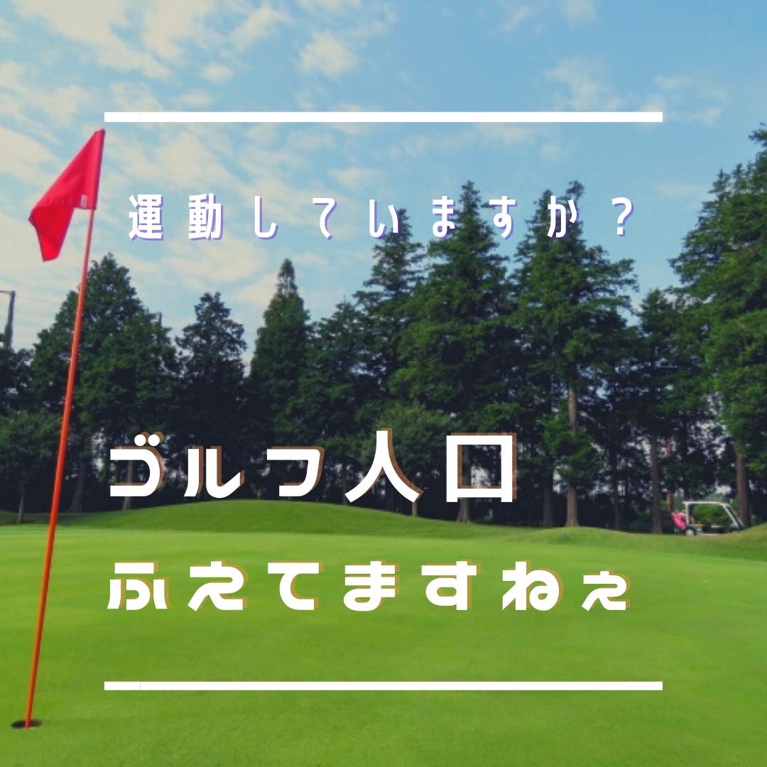 埼玉、春日部、ゴルフ、練習、クラブ、プロ、アマチュア、ツアー、腰痛対策