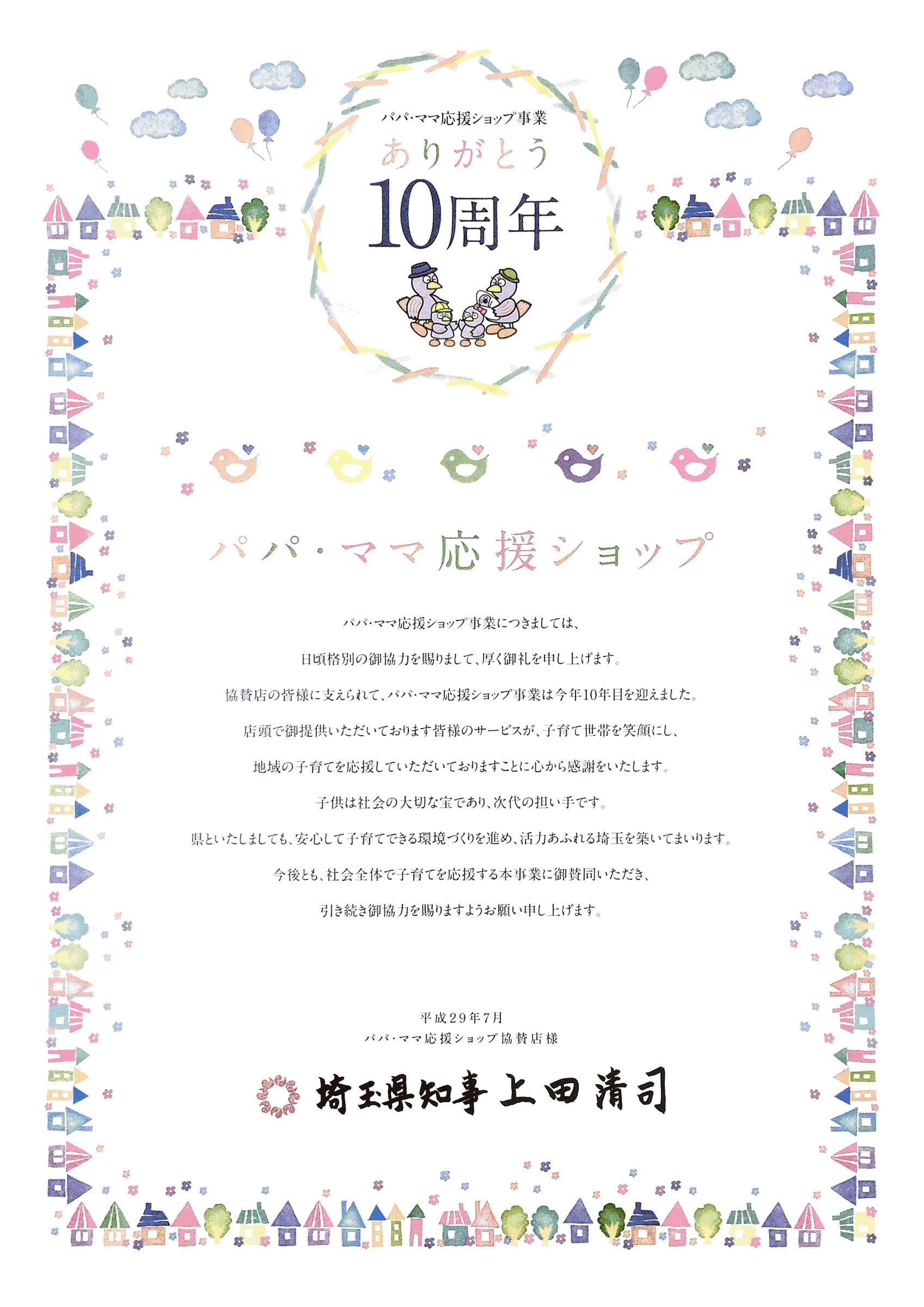 埼玉県、パパママ応援ショップ、子育て支援、春日部、鍼灸院、接骨院、整骨院、逆子、不妊症、つわり、生理痛、生理不順、更年期障害