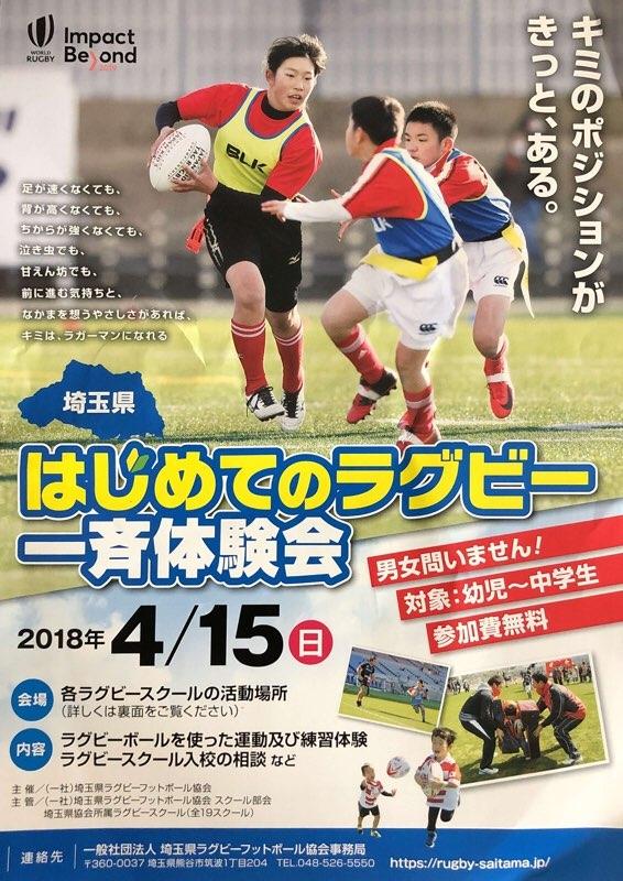 埼玉県ラグビー体験会、コンタクトスポーツ、普及活動、ゆりのき鍼灸整骨院