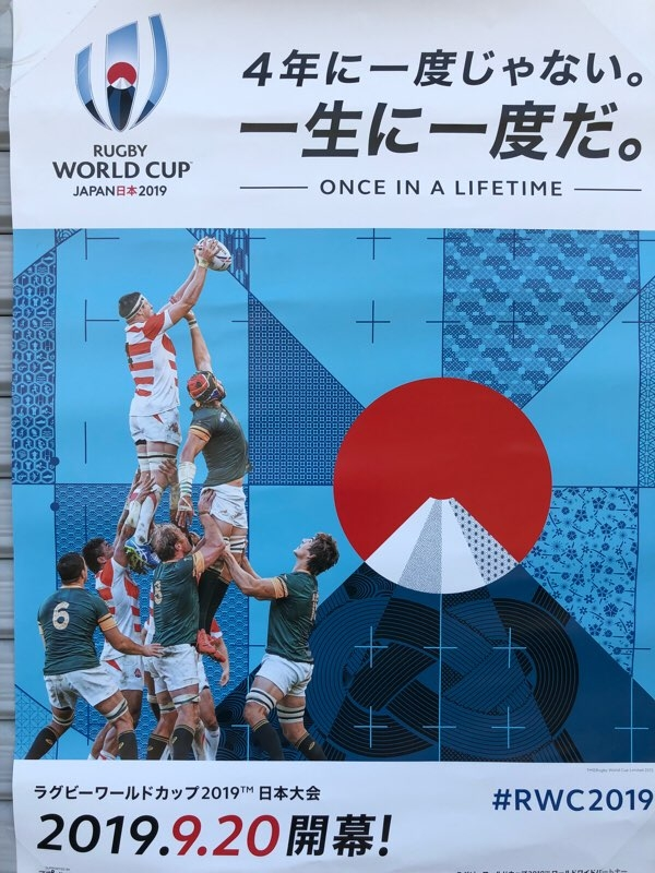 ラグビーワールドカップ日本大会2019、スポーツトレーナー、鍼灸コンディショニング、春日部