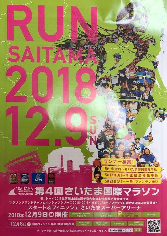 さいたま国際マラソン、浦和、春日部、ランナー、アスリートケア、スポーツトレーナー