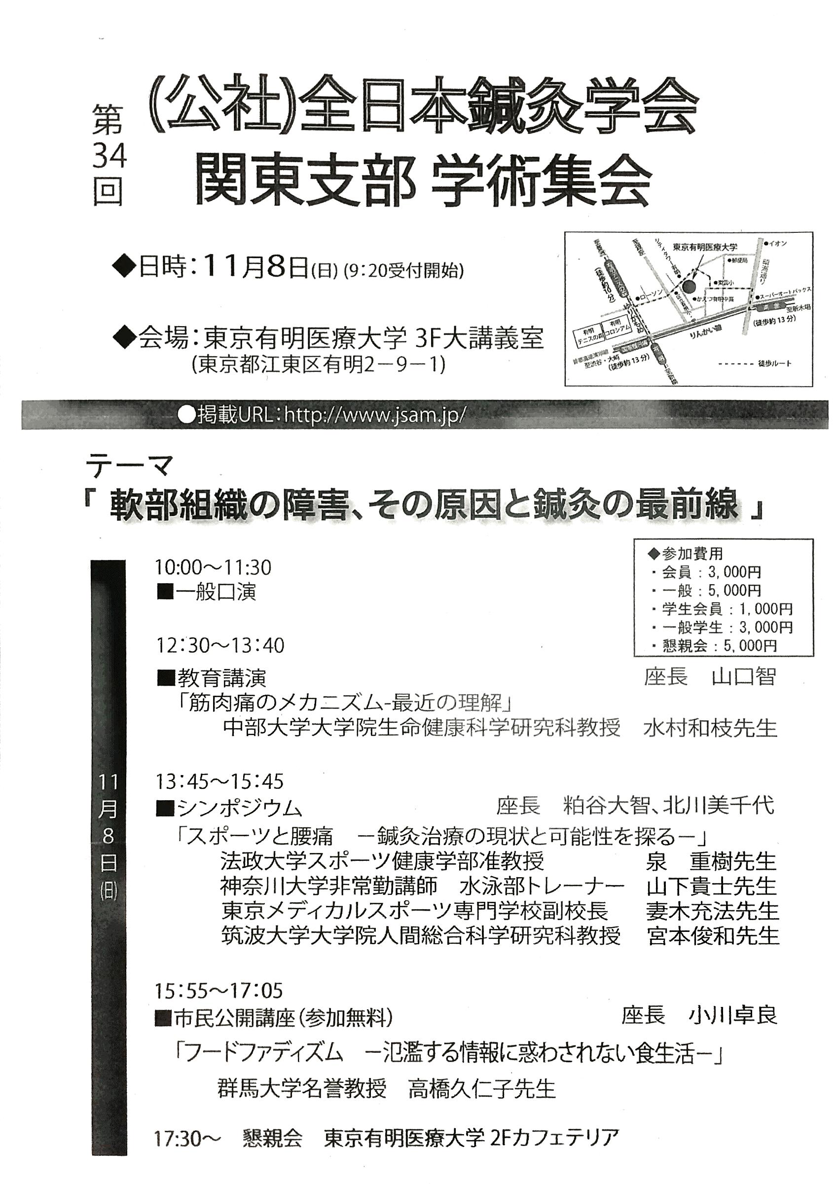 全日本鍼灸学会:認定鍼灸師:スポーツと腰痛:筋肉痛のメカニズム