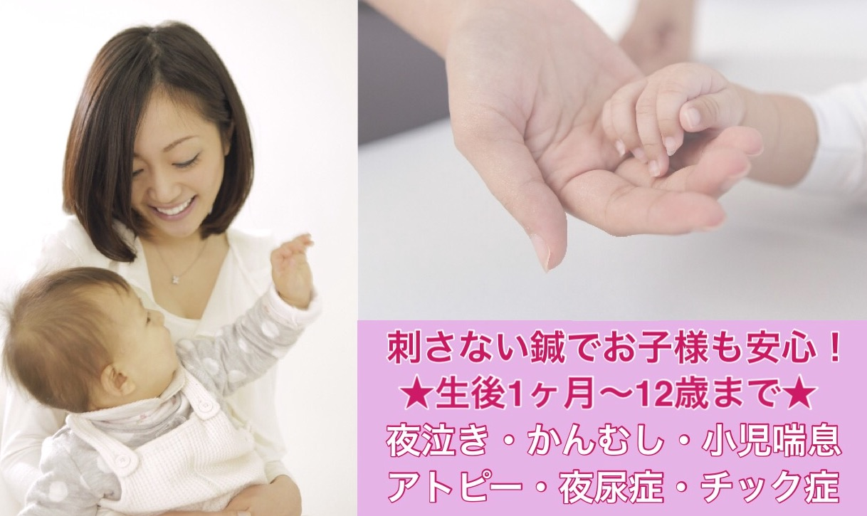 刺さない鍼でお子様も安心!生後1ヶ月から12週まで・夜泣き・かんむし・小児喘息・アトピー・夜尿症・チック症