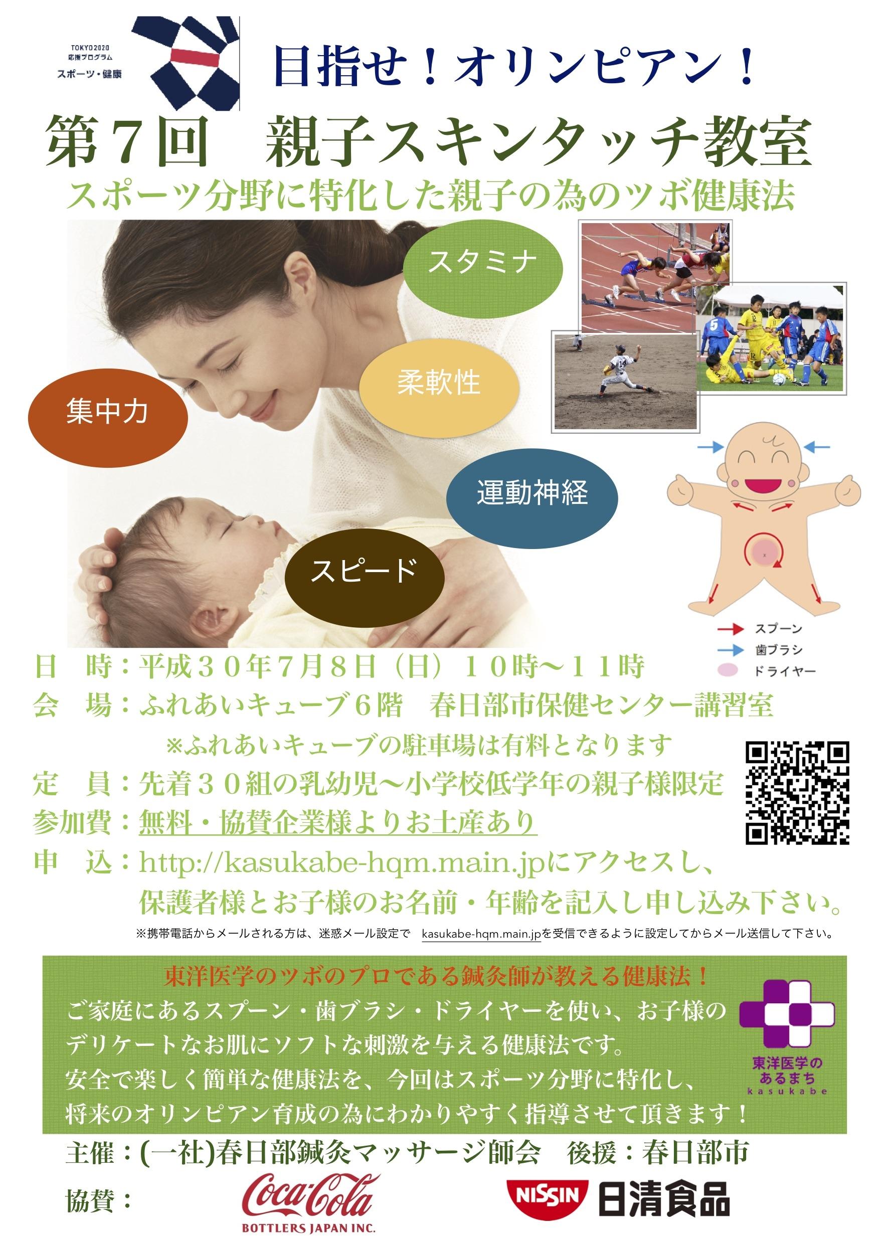 親子スキンタッチ教室、小児鍼、鍼灸、春日部、埼玉県