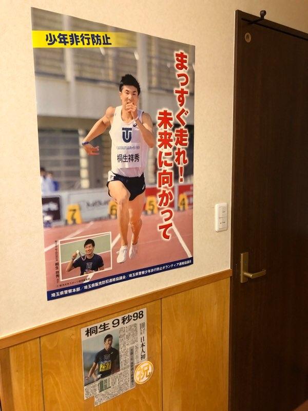 9秒98、日本新記録、桐生、ゆりのき鍼灸整骨院、短距離