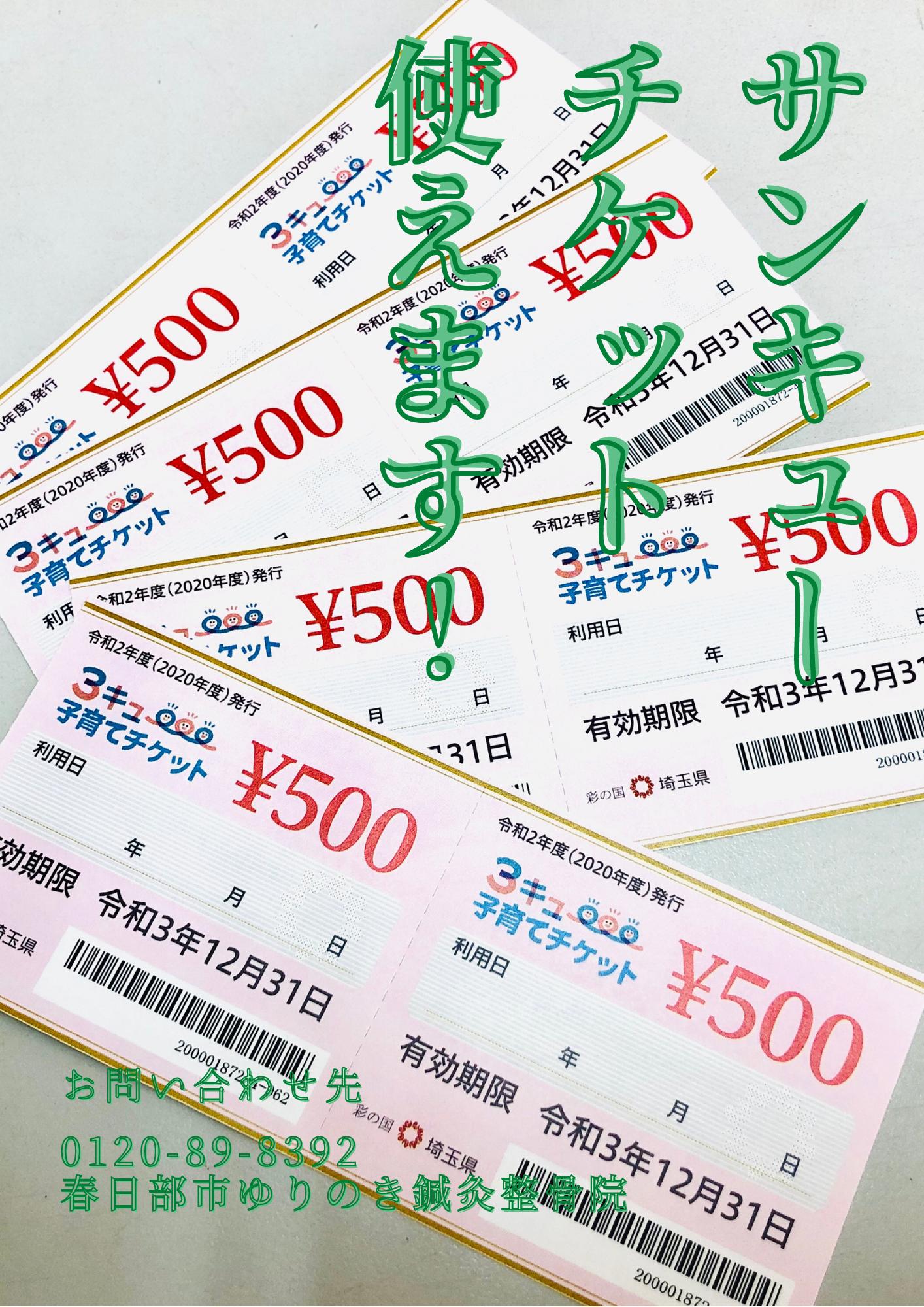 埼玉県サンキュー子育てチケット、女性、助成、補助事業